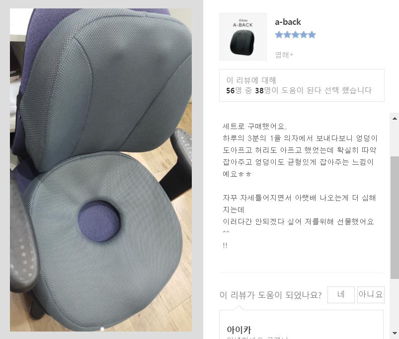aikaa-評價-腰墊-坐墊-辦公室坐墊-韓國坐墊-門市