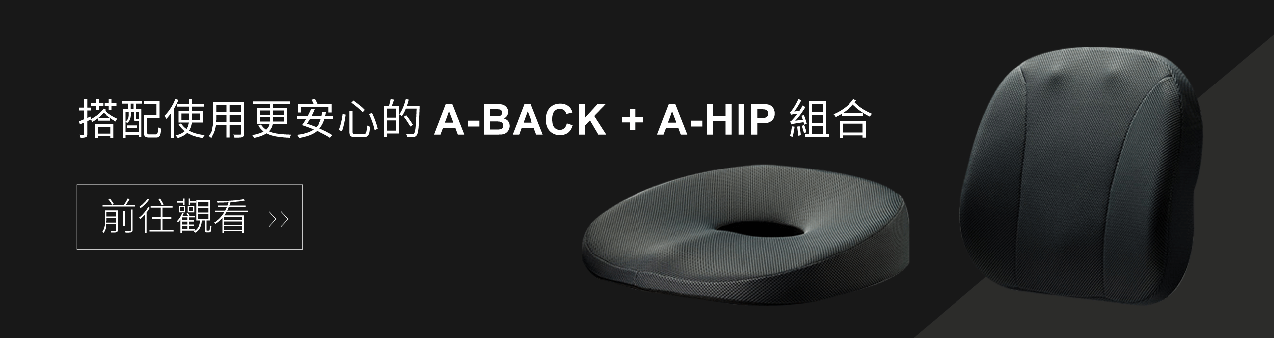 Aikaa A-BACK + A-HIP 組合 官網連結